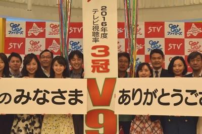 9年連続三冠&25年連続記録を達成したSTV