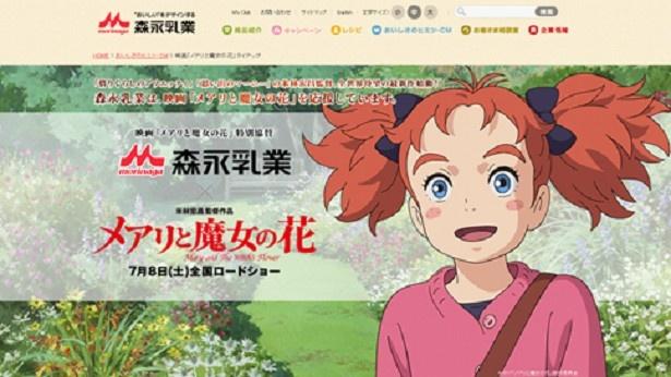 「森永乳業」×「メアリと魔女の花」の特設サイト