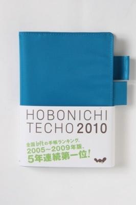 ほぼ日手帳。2005年から5年連続で、全国のロフトの手帳ランキング第一位を獲得
