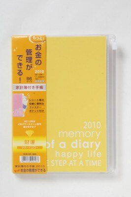 家計簿付手帳。パワーストーンに合わせた色を配色。写真はマネーイエロー