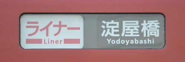 【写真を見る】8月21日から平日朝のラッシュ時間帯に「ライナー」列車が運転