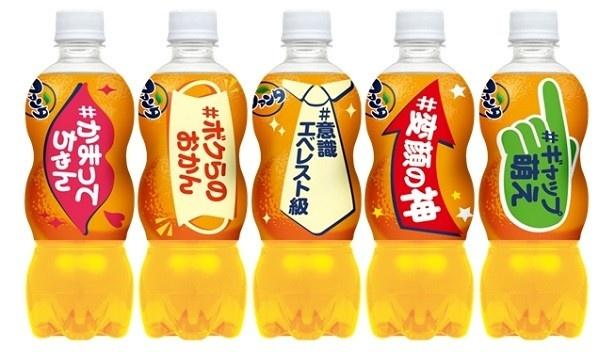 「ファンタ オレンジ」の500mlPET