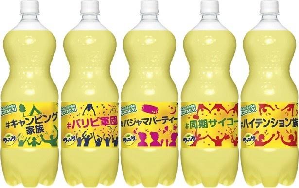 「ファンタ レモン+C」の1.5LPET