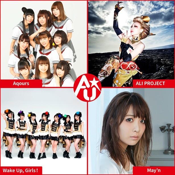 AqoursやMay'nらが出演!定額アニソンサービス「アニュータ」のSPライブイベントが5月13日開催!