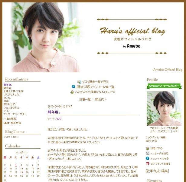 波瑠がオフィシャルブログ「Haru's official blog」Powered by Amebaを更新!