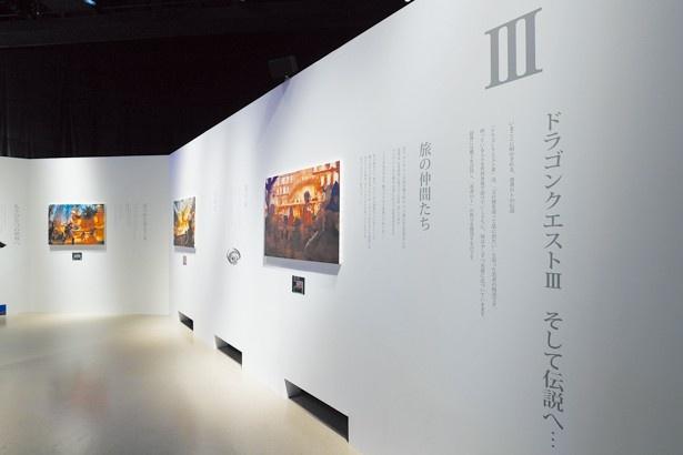ロト伝説の画廊