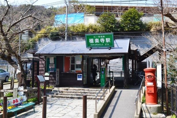 昔ながらの雰囲気を残す「極楽寺駅」