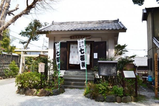 鎌倉江の島七福神のひとつで、福禄寿が祀られている(御霊神社)