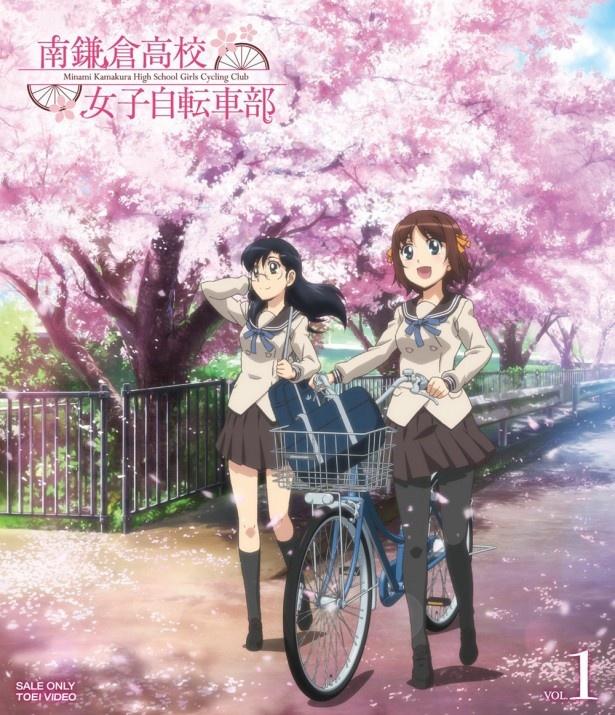 「南鎌倉高校女子自転車部」Blu-ray&DVDVOL.1(Blu-ray:8100円、DVD6480円)が4/12(水)発売