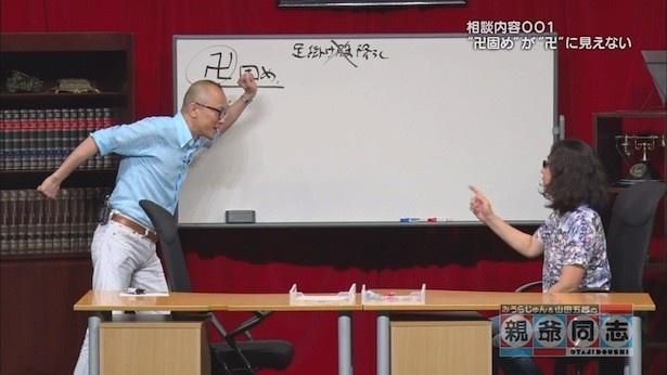 【画像を見る】山田吾郎が「卍固め」を全身で表現するも…