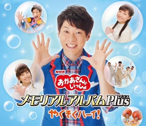 3月30日の放送で、惜しまれつつ番組を卒業した横山だいすけさん