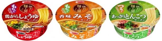 【写真を見る】「味わい麺工房」シリーズ3種も同日リニューアル発売