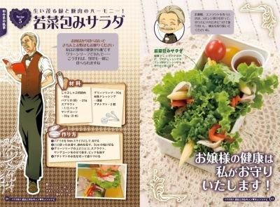 「和み系執事」はヘルシーレシピがいっぱい!?