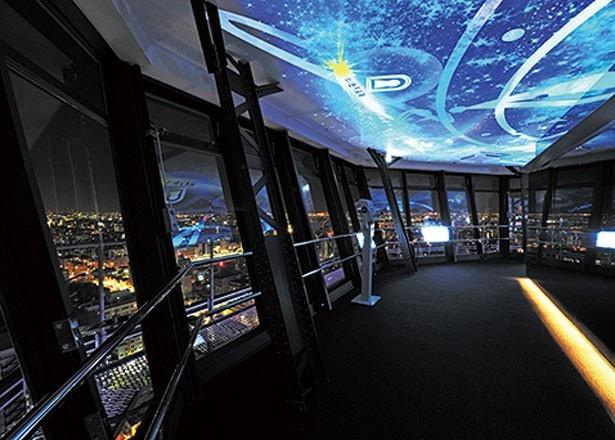 天井がきらめきファンタジック。天井には方角に合わせ、眺望案内も映される/展望台