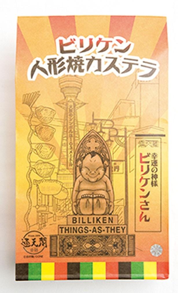 幅広い世代に人気の定番商品の、ビリケン人形焼カステラ(540円) /通天閣