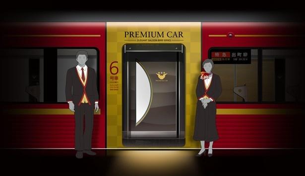 「プレミアムカー」の入口イメージ。専属のアテンダントがお出迎えしてくれる