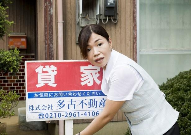 佐久本(伊藤)に物件を紹介する不動産屋の役を演じる大久保佳代子