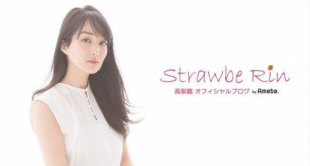 高梨臨がオフィシャルブログ「StrawbeRin」powered by Amebaを更新