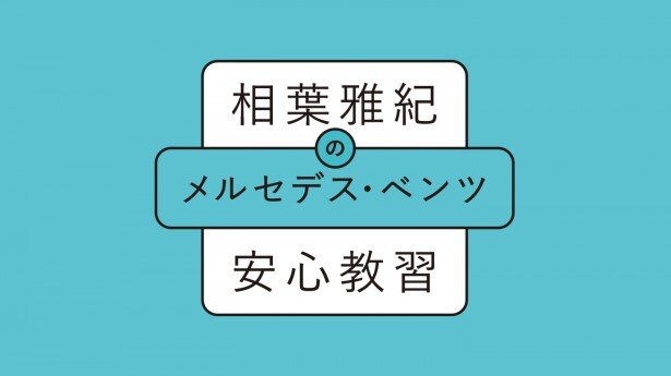特設サイトでは、相葉雅紀との親密度の高いマンツーマン教習を疑似体験!