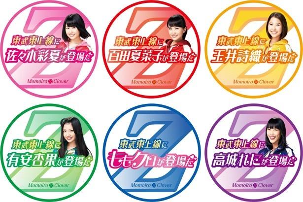 ヘッドマークを掲出した「ももクロ号」は、各メンバーごと5編成運行。メンバーのヘッドマークは小川町寄り、池袋寄りのヘッドマークは共通デザインのヘッドマークとなる