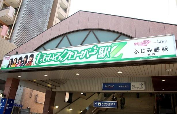 ふじみ野駅東口の看板が5月7日まで「ももいろクローバーZ駅」に