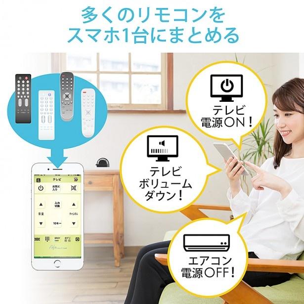 スマホ1台で家中の家電を操作できる!