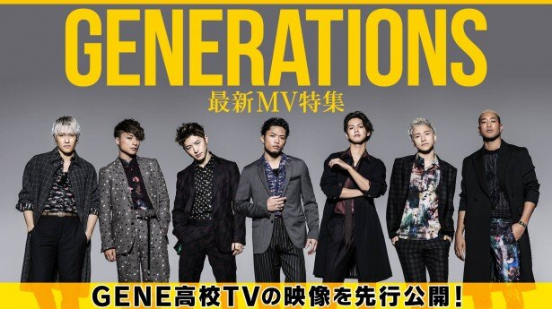 GENERATIONSの最新曲「太陽も月も」のフル尺Music VideoをWEBで初公開