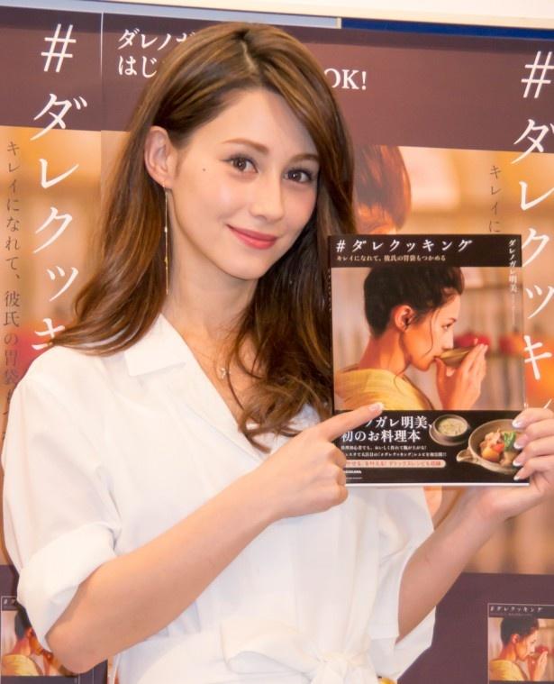 初のレシピ本「#ダレクッキング」発売イベントに出席したダレノガレ明美