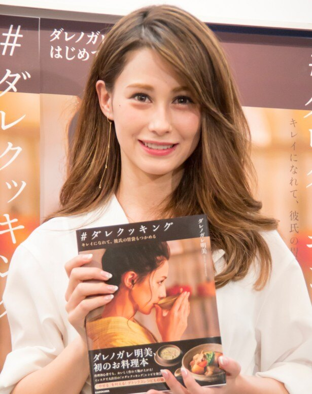 ダレノガレ明美レシピ本「#ダレクッキング」は、KADOKAWAより発売中