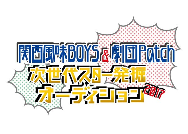 ワタナベエンターテインメントが、関西発のスターを発掘する大規模なオーディションを開催