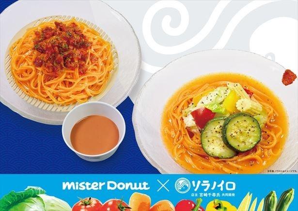 ミスタードーナツは、4月26日(水)から、ラーメン店「ソラノイロ」と共同開発した「ベジ涼風麺」2種類を、ミスタードーナツ飲茶取り扱い店にて期間限定で発売する