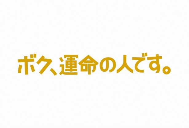 """亀梨和也が""""運命の恋""""に突き進む「ボク、運命の人です。」は4月15日(土)スタート"""