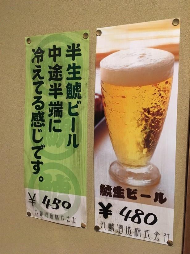 逆に中途半端に冷やすほうが難しい気がする、生ビール