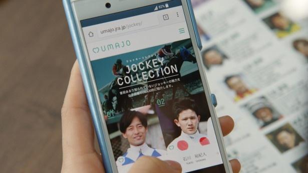 「ジョッキーコレクション」では、普段あまり知られていないジョッキーの魅力を女子目線で紹介