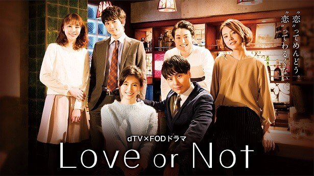 「Love or Not」は、男女6人の恋愛模様を描く