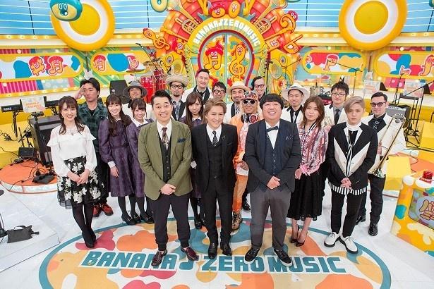 「バナナ♪ゼロミュージック」で、バナナマン・日村勇紀がオリジナル「GET WILD」を制作!小室哲哉と一緒にパフォーマンスも!