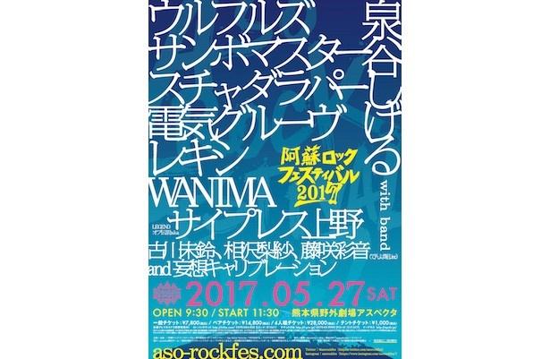 「阿蘇ロックフェスティバル 2017」は5月27日(土)に熊本県野外劇場アスペクタで開催