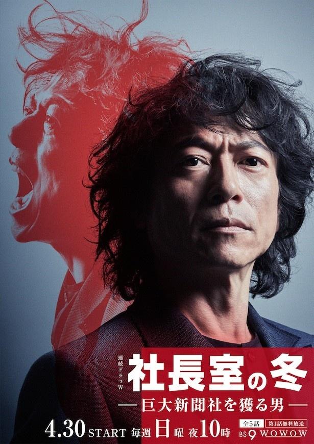 """【写真を見る】まるでケモノ!? 三上博史が""""ほえる""""迫力満点のポスター"""