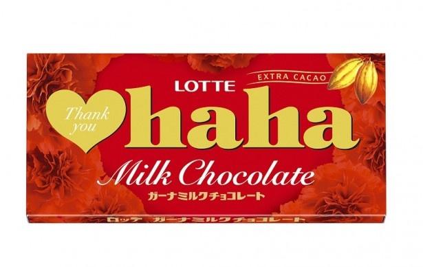 「母ガーナ」ハートと「haha」の特別パッケージ