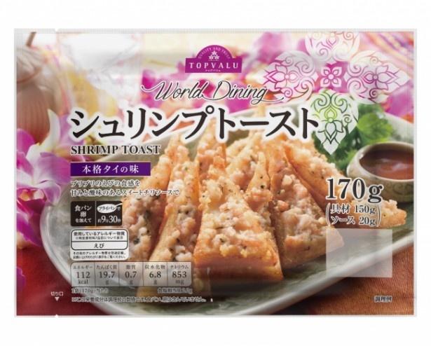 チリソースの甘酸っぱさとえびのぷりぷりとした食感を楽しめる「シュリンプトースト」(429円、税込)