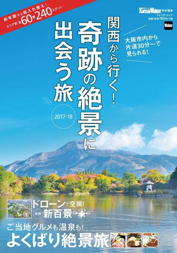 表紙は「三島池」(滋賀)。雄大な山脈が水面に映る、美しき「逆さ伊吹山」を見に行こう