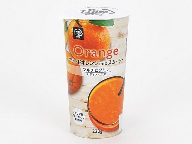 すっきりとした酸味がクセになる「ブラッドオレンジmix スムージー」(198円)