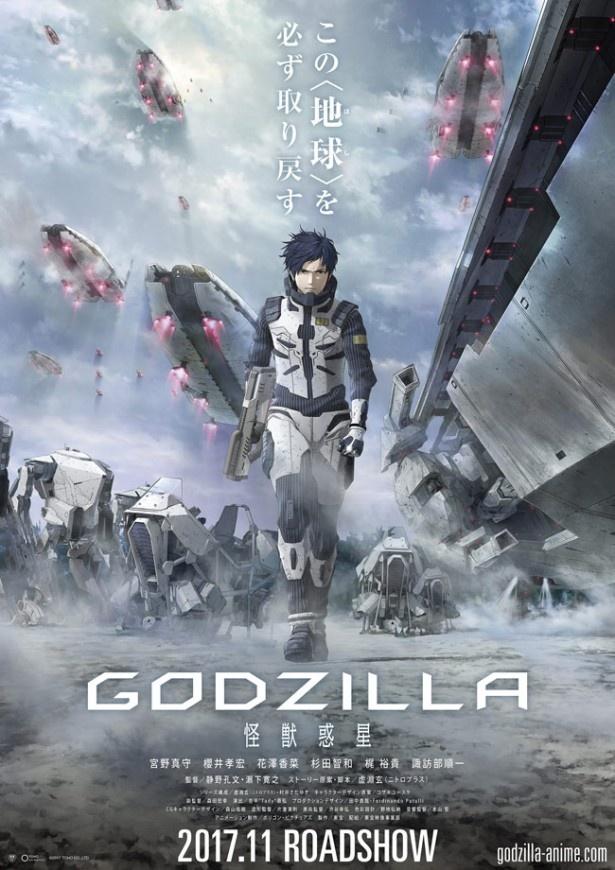 シリーズ初のアニメ作品となる『GODZILLA -怪獣惑星-』は11月公開