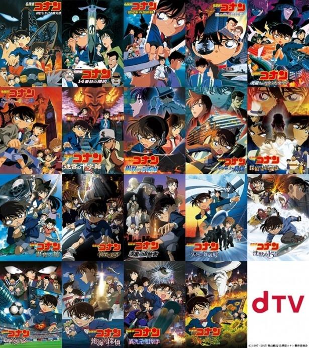 4月8日より、dTVで「名探偵コナン」劇場版シリーズ19作品を一挙配信