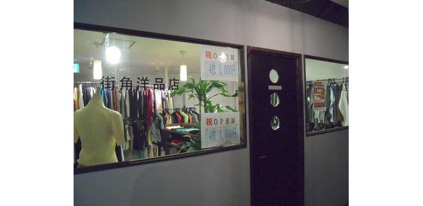「街角洋品店」。昔なつかしい雰囲気がただよう