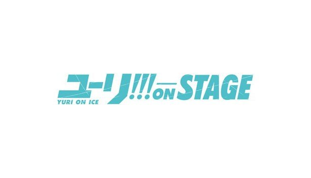 完全新作・ユリオのエキシビジョン「Welcome to The Madness」収録決定! 「ユーリ!!! on ICE」BD&DVD最終巻特典