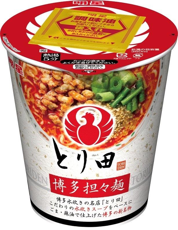 【写真を見る】明星食品から博多担々麺とり田の味を再現したカップ麺「明星 とり田 博多担々麺」(希望小売価格・税抜205円)が発売