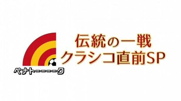 4月21日(金)の「ペナトーーーーク!」ではクラシコ直前特番を放送
