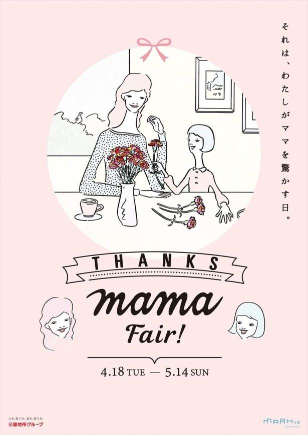 【写真を見る】「THANKS MAMA FAIR」ビジュアル