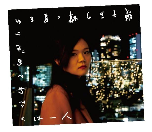 映像・舞台で活躍中の鈴木アメリがひたすらうそを重ねてきた女性を熱演